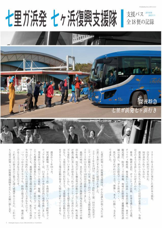 七里ガ浜発七ヶ浜復興支援隊 支援バス全18便の記録 P1