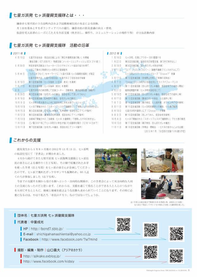 七里ガ浜発七ヶ浜復興支援隊 支援バス全18便の記録 P8
